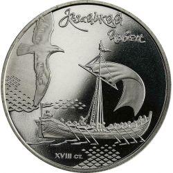 20 Hryvnia Cossack Boat